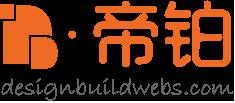 湾区网站设计开发 | 帝铂网建
